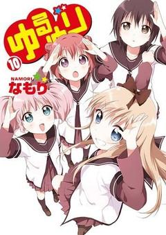 Yuruyuri10