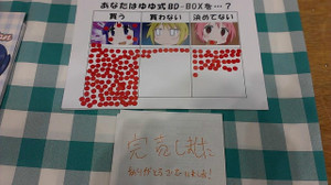 Yuyu_anke