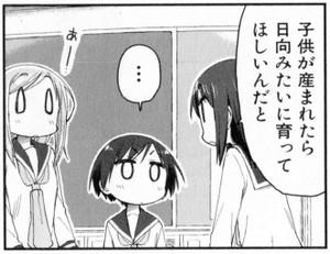 Yuyushiki04099b1